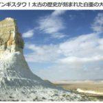 【Compathy】聖地マンギスタウ!太古の歴史が刻まれた白亜の大地