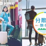 【Go To トラベル】全国自治体の旅行助成事業まとめ(2021/3/19現在)