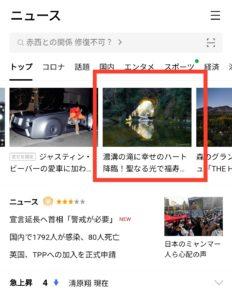 LINEニュース2021/2/1-01
