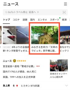 【NEWS TOPICS】Appeared my articles on LINE NEWS on 2/1/2021