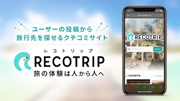 RECOTRIP(レコトリ)