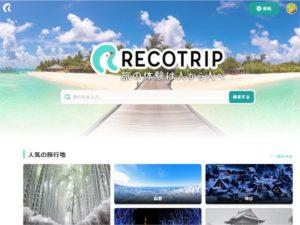 【お知らせ】「RECOTRIP(レコトリ)」で紹介されました
