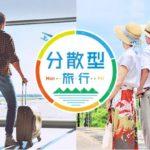 【Go To トラベル】全国自治体の旅行助成事業まとめ(2021/4/9現在)