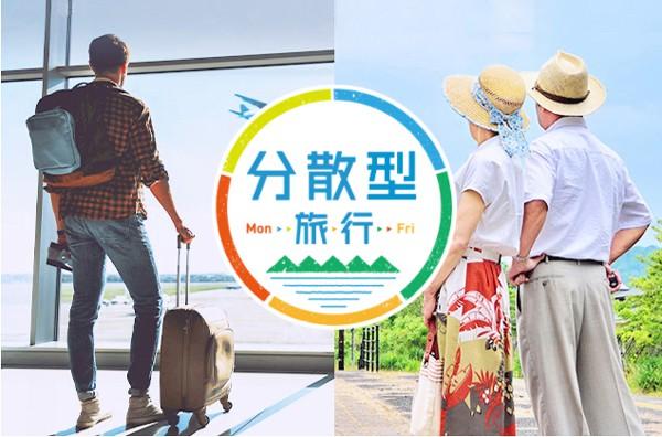 【Go To トラベル】旅行代金補助事業一覧