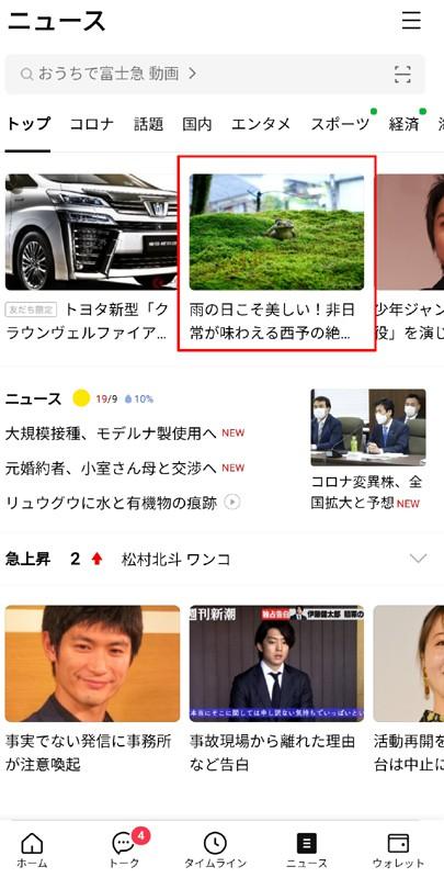 【LINE News】LINEニュース2021年4月26日付
