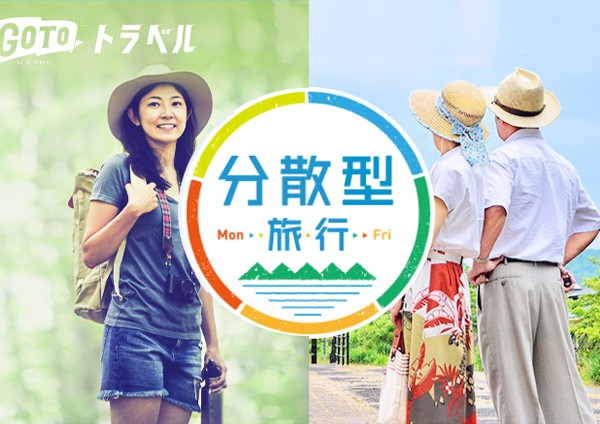 【Go To トラベル】地方自治体旅行代金補助事業一覧