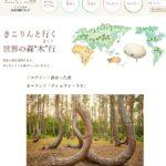 【お知らせ】住友林業「きこりんの森」で紹介されました