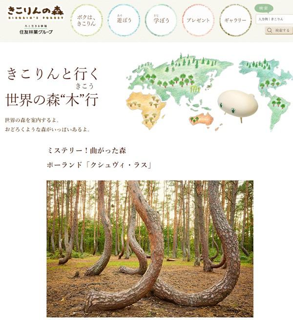 """【きこりんの森】きこりんと行く世界の森""""木""""行"""