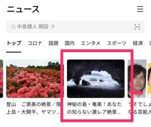 【お知らせ】LINEニュースで紹介されました
