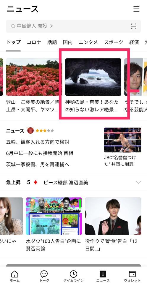 【LINEニュース】神秘の島・奄美!あなたの知らない激レア絶景スポットめぐり