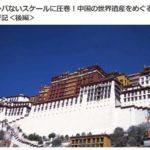 【Compathy】ハンパないスケールに圧巻!中国の世界遺産をめぐる旅行記<後編>