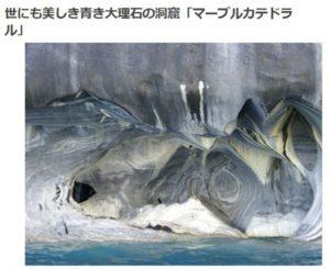 【Compathy】世にも美しき青き大理石の洞窟「マーブルカテドラル」