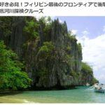 【Compathy】探検好き必見!フィリピン最後のフロンティアで衝撃の地底河川探検クルーズ